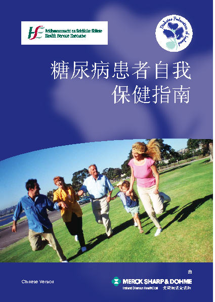Self-care Guide for People with Diabetes - Chinese front page preview